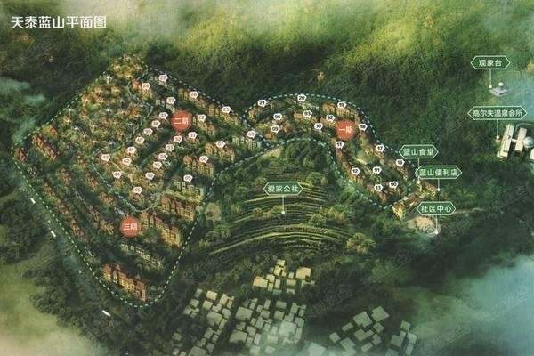[天泰蓝山]即墨温泉高尔夫景区新盘价格最低