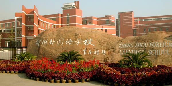 1938年已有,如今,郑州四中年高校区五部:京广作文,v校区校区;高中部创建中这个两区图片