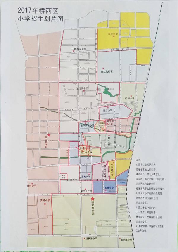 邢台2017桥西小学划片图:你家能划到名校吗?