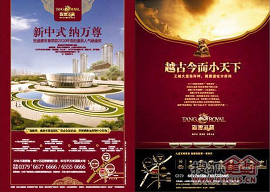 2011年洛阳各大房地产项目报广投放排行榜