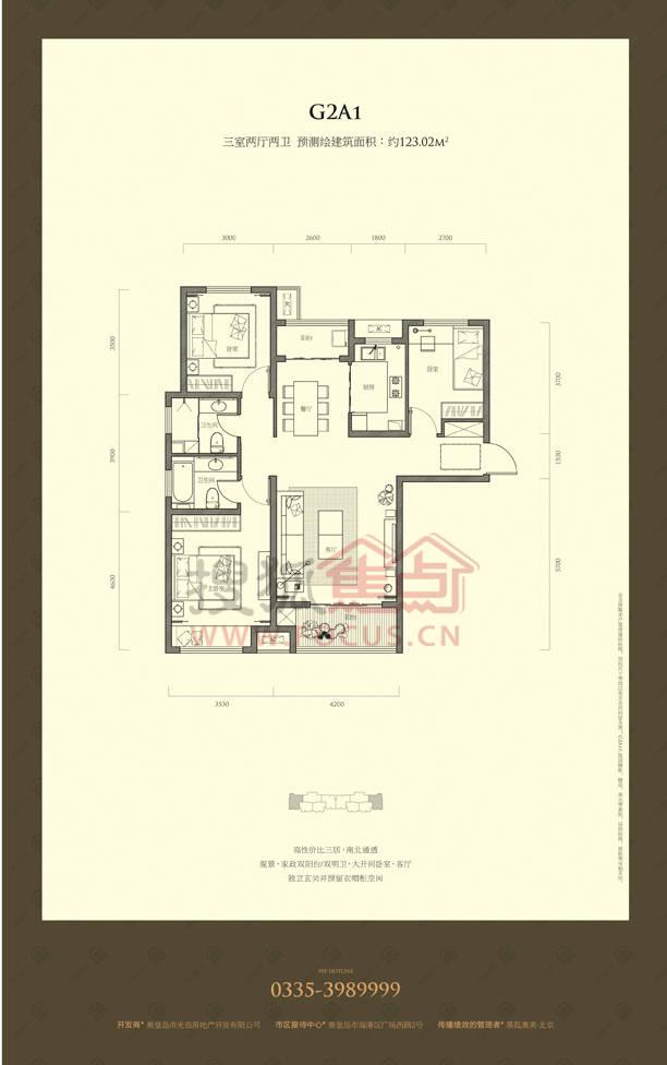 曦城花语小高层三室两厅两卫123.02平米g2a1户型图