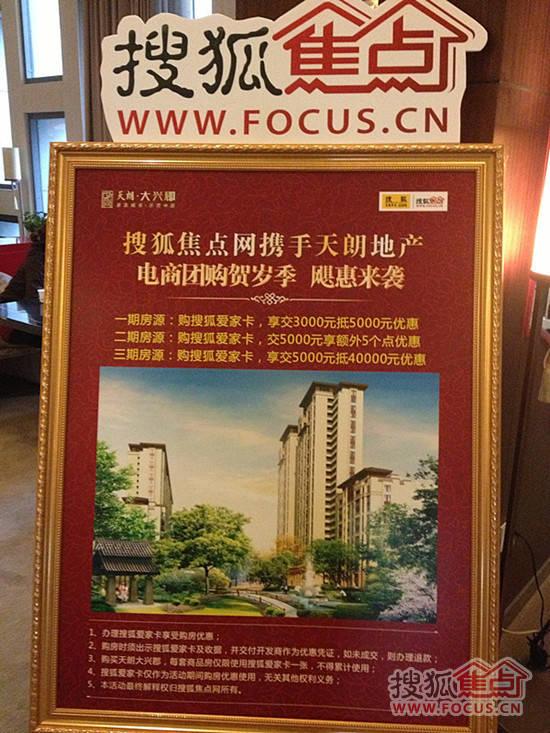 搜狐焦点网团购优惠展板