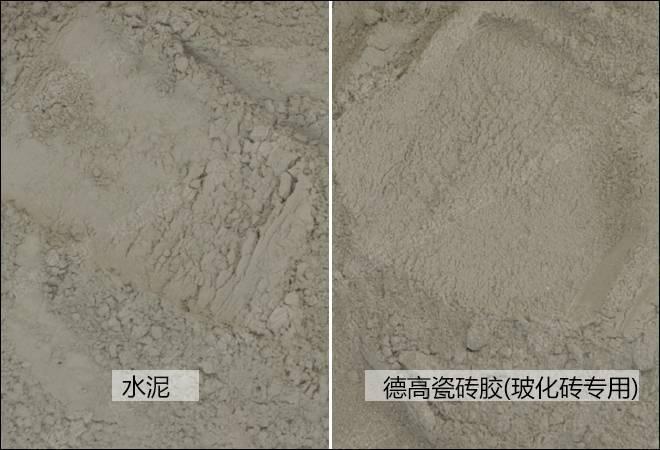 水泥与德高瓷砖胶(玻化砖专用)粉末对比-水泥PK瓷砖胶 谁才是铺贴图片