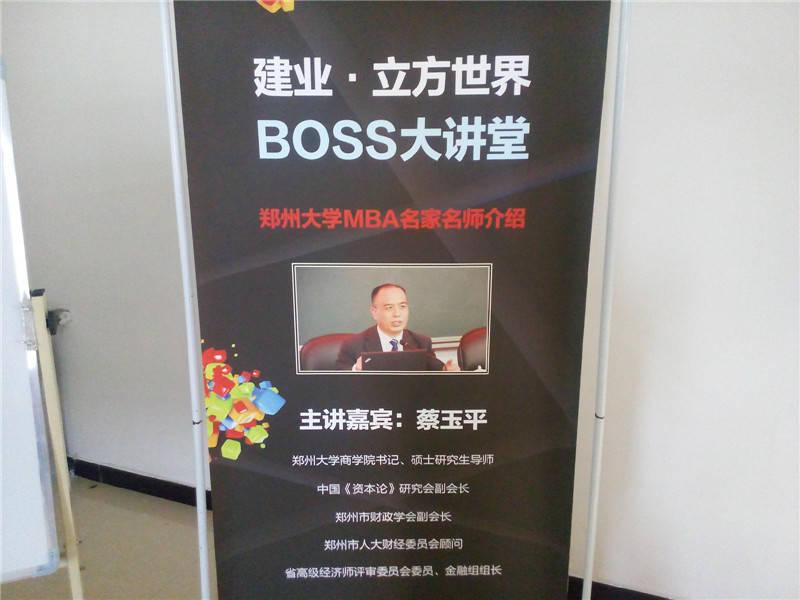 由淮阳建业·立方世界主办的boss大讲堂系列