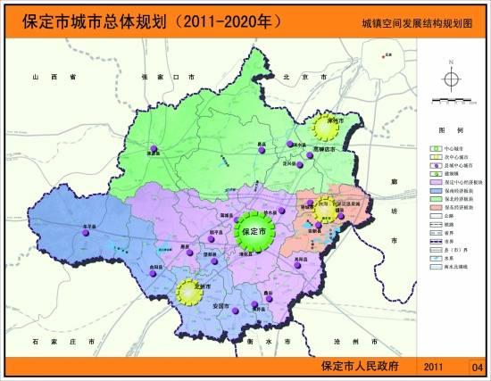 《保定市城市总体规划(2011-2020年)》公告细则