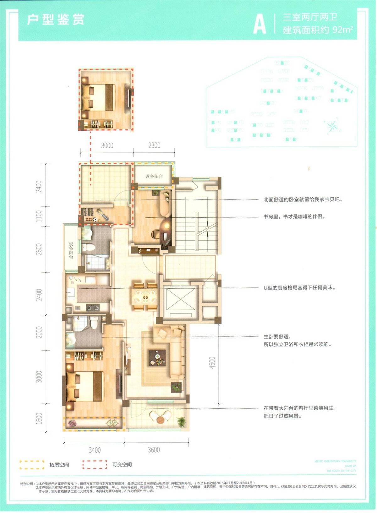 地铁绿城杨柳郡二期a居室3室2厅2卫二期a户型图-杭州
