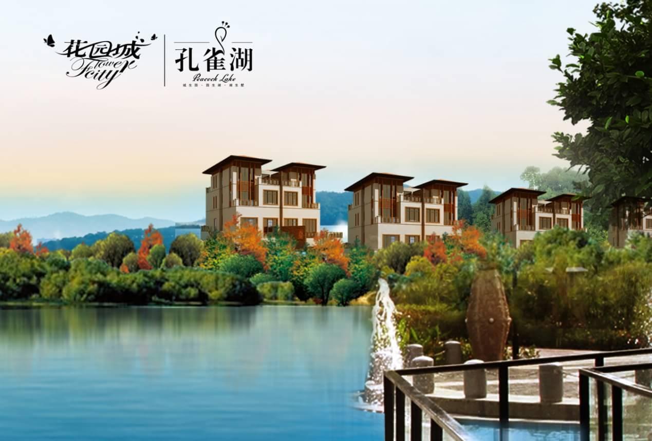 240-280m2孔雀湖翎湖别墅将在9月于花园城风景最美处盛大开屏,为城市