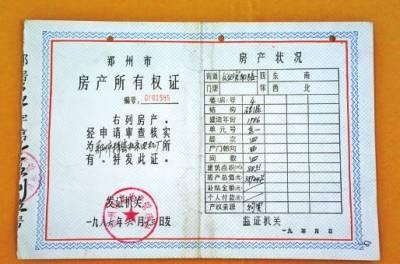郑州房屋产权证的前世今生