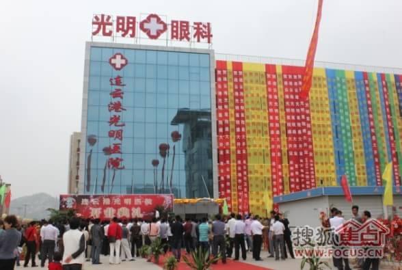 祝贺连云港光明医院5.12开业仪式圆满落幕