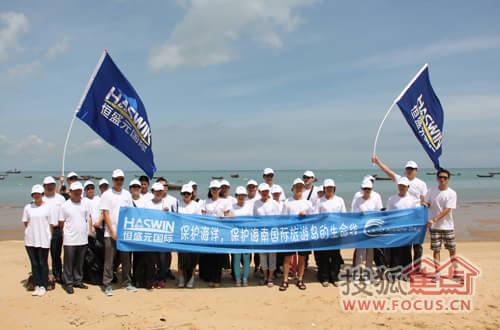 世界海洋日 恒盛元国际员工海口金沙湾收捡垃圾