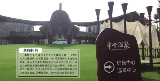 海南三亚半岭温泉项目是三亚海韵集团与三亚市政府合作开发的大型资源