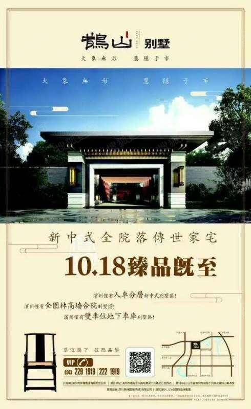 鹊山别墅是滨州仅有人车分层新中式别墅区,也是滨州仅有全园林高墙合