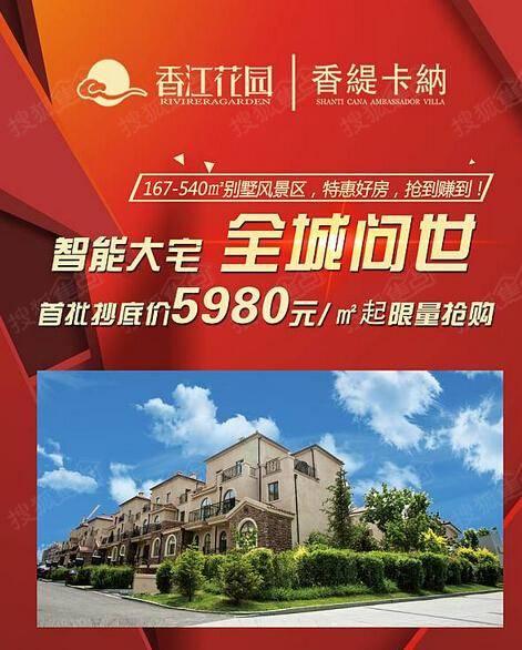 齐齐哈尔香江智能别墅