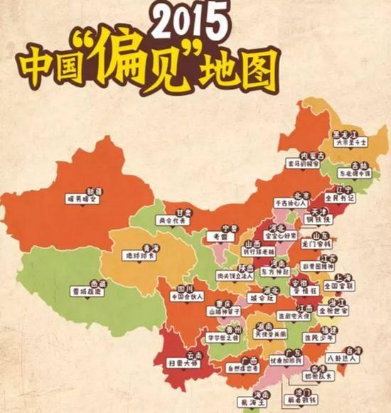 """2015中国""""偏见""""地图发布 看外省人眼中湖南人"""
