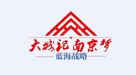 青岛蓝海大饭店logo