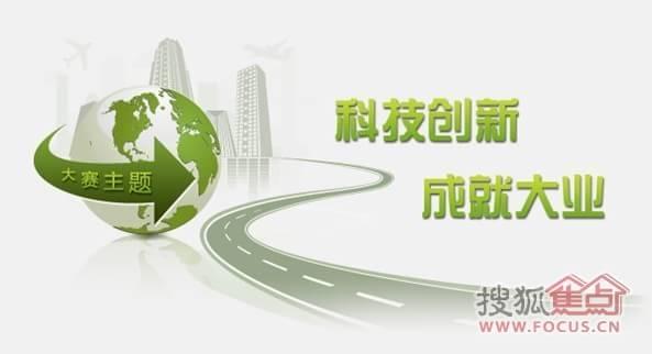 """""""2012首届中国创新创业大赛""""简介"""